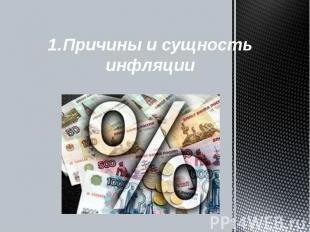 1. Причины и сущность инфляции