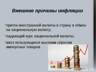 Внешние причины инфляции приток иностранной валюты в страну в обмен на националь