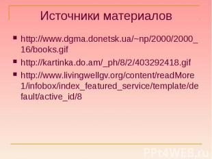 http://www.dgma.donetsk.ua/~np/2000/2000_16/books.gif http://www.dgma.donetsk.ua
