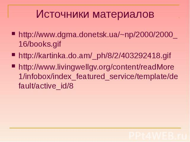 http://www.dgma.donetsk.ua/~np/2000/2000_16/books.gif http://www.dgma.donetsk.ua/~np/2000/2000_16/books.gif http://kartinka.do.am/_ph/8/2/403292418.gif http://www.livingwellgv.org/content/readMore1/infobox/index_featured_service/template/default/act…