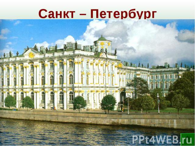Санкт – Петербург Санкт – Петербург