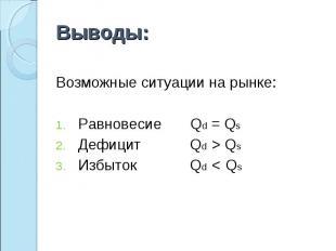 Возможные ситуации на рынке: Возможные ситуации на рынке: Равновесие Qd = Qs Деф