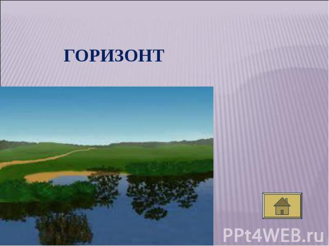 ГОРИЗОНТ ГОРИЗОНТ