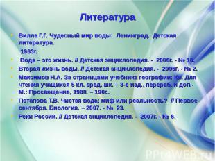 Вилле Г.Г. Чудесный мир воды: Ленинград. Детская литература. Вилле Г.Г. Чудесный