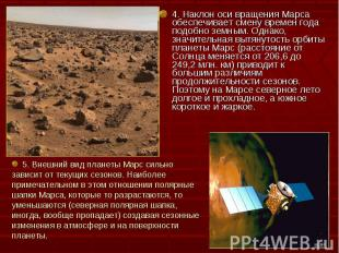 4. Наклон оси вращения Марса обеспечивает смену времен года подобно земным. Одна