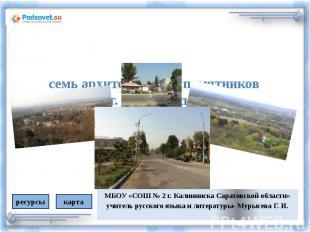 семь архитекрурных памятников г. Калининска