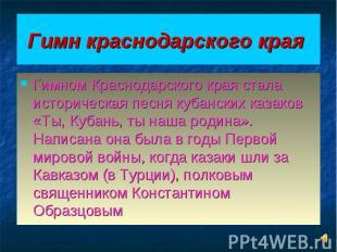 Гимн краснодарского края Гимном Краснодарского края стала историческая песня куб