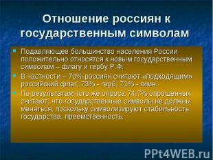 Отношение россиян к государственным символам Подавляющее большинство населения Р