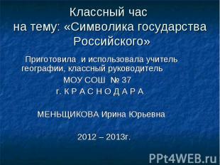 Классный час на тему: «Символика государства Российского» Приготовила и использо