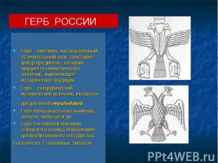 Герб – эмблема, наследственный отличительный знак, сочетание фигур предметов, ко