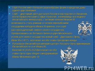 Герб России имел большое разнообразие форм в пределах даже одного царствования.