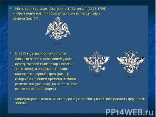 """На престол вступает Екатерина II """"Великая"""" (1762-1796) На престол всту"""