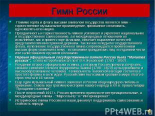 Гимн России Помимо герба и флага высшим символом государства является гимн – тор