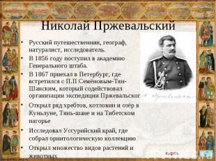 Русский путешественник, географ, натуралист, исследователь. Русский путешественн