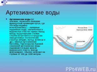 Артезианские воды (от Artesium,латинского названия французской провинции А