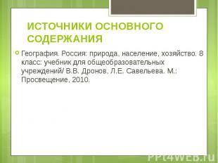 ИСТОЧНИКИ ОСНОВНОГО СОДЕРЖАНИЯ География. Россия: природа, население, хозяйство.