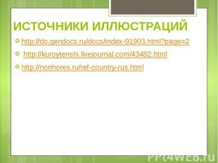 ИСТОЧНИКИ ИЛЛЮСТРАЦИЙ http://do.gendocs.ru/docs/index-91903.html?page=2 http://k