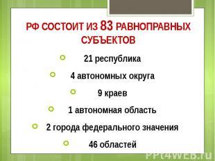 РФ СОСТОИТ ИЗ 83 РАВНОПРАВНЫХ СУБЪЕКТОВ 21 республика 4 автономных округа 9 крае