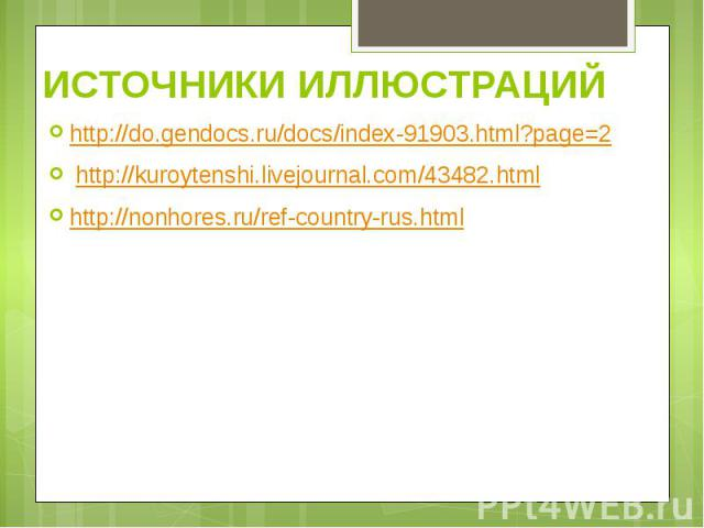 ИСТОЧНИКИ ИЛЛЮСТРАЦИЙ http://do.gendocs.ru/docs/index-91903.html?page=2 http://kuroytenshi.livejournal.com/43482.html http://nonhores.ru/ref-country-rus.html