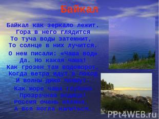 Байкал как зеркало лежит. Гора в него глядится То туча воды затемнит, То солнце