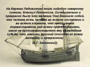 На берегах Ледовитого моря, подобно северному сиянию, блеснул Ломоносов. Ослепит