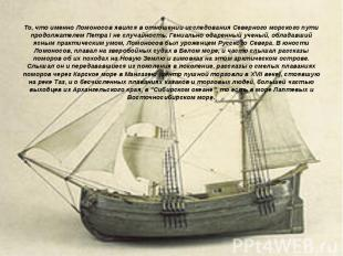 То, что именно Ломоносов явился в отношении исследования Северного морского пути