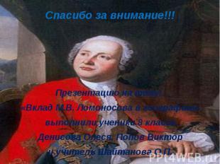 Спасибо за внимание!!! Презентацию на тему: «Вклад М.В. Ломоносова в географию»