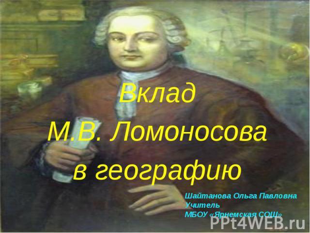 Вклад М.В. Ломоносова в географию