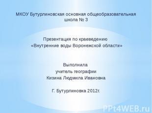 МКОУ Бутурлиновская основная общеобразовательная школа № 3 Презентация по краеве