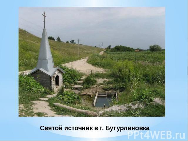 Святой источник в г. Бутурлиновка