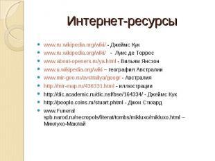 www.ru.wikipedia.org/wiki/ - Джеймс Кук www.ru.wikipedia.org/wiki/ - Джеймс Кук