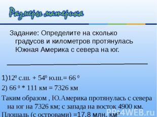 Задание: Определите на сколько градусов и километров протянулась Южная Америка с