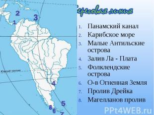 Панамский канал Панамский канал Карибское море Малые Антильские острова Залив Ла