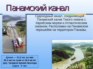 Судоходный канал, соединяющий Панамский залив Тихого океана с Карибским морем и
