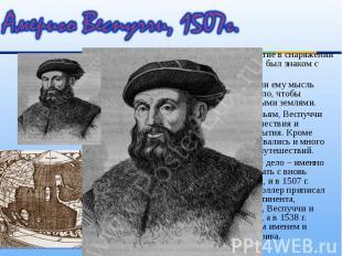 Америго принимал участие в снаряжении экспедиций Колумба, был знаком с ним. Амер