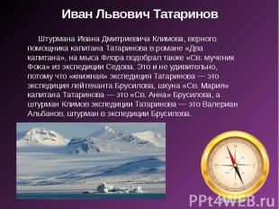 Штурмана Ивана Дмитриевича Климова, верного помощника капитана Татаринова в рома