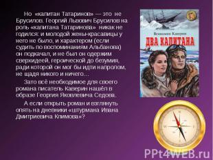 Но «капитан Татаринов» — это не Брусилов. Георгий Львович Брусилов на роль «капи