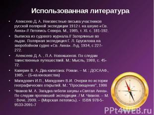 Алексеев Д. А. Неизвестные письма участников русской полярной экспедиции 1912 г.