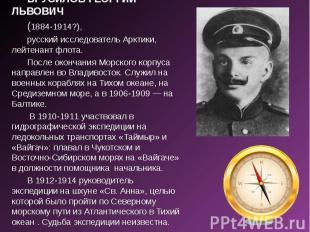 БРУСИЛОВ ГЕОРГИЙ ЛЬВОВИЧ БРУСИЛОВ ГЕОРГИЙ ЛЬВОВИЧ (1884-1914?), русский исследов
