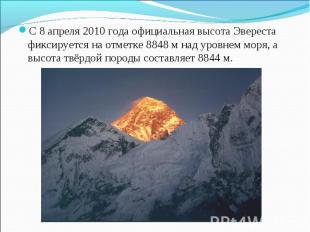 С 8 апреля 2010 года официальная высота Эвереста фиксируется на отметке 8848 м н