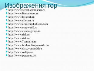 http://www.secret.seminarars.ru http://www.secret.seminarars.ru http://www.livei