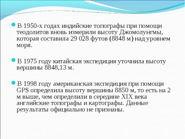 В 1950-х годах индийские топографы при помощи теодолитов вновь измерили высоту Джомолунгмы, которая составила 29 028 футов (8848 м) над уровнем моря. В 1950-х годах индийские топографы при помощи теодолитов вновь измерили высоту Джомолунгмы, которая…