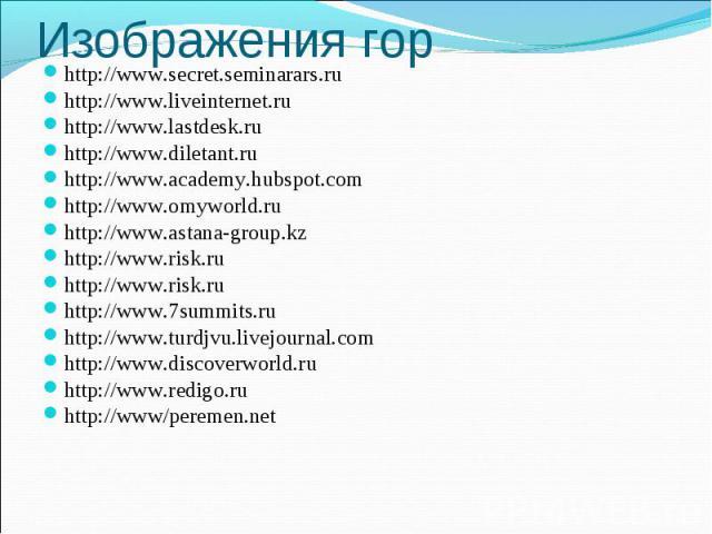 http://www.secret.seminarars.ru http://www.secret.seminarars.ru http://www.liveinternet.ru http://www.lastdesk.ru http://www.diletant.ru http://www.academy.hubspot.com http://www.omyworld.ru http://www.astana-group.kz http://www.risk.ru http://www.r…