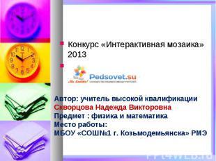 Конкурс «Интерактивная мозаика» 2013 Конкурс «Интерактивная мозаика» 2013