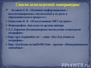 Список используемой литературы: Список используемой литературы: Беляков Е.В. «По