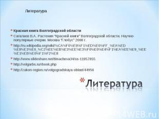 Красная книга Волгоградской области Красная книга Волгоградской области Сагалаев