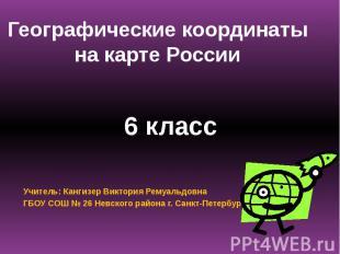 Учитель: Кангизер Виктория Ремуальдовна ГБОУ СОШ № 26 Невского района г. Санкт-П