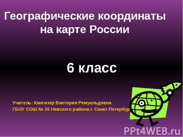 Учитель: Кангизер Виктория Ремуальдовна ГБОУ СОШ № 26 Невского района г. Санкт-Петербурга