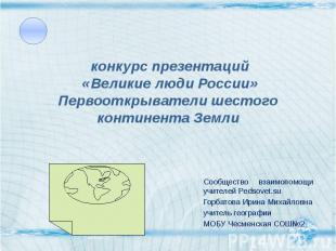 конкурс презентаций «Великие люди России» Первооткрыватели шестого континента Зе