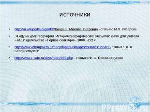 источники http://ru.wikipedia.org/wiki/Лазарев,_Михаил_Петрович –статья о М.П. Л